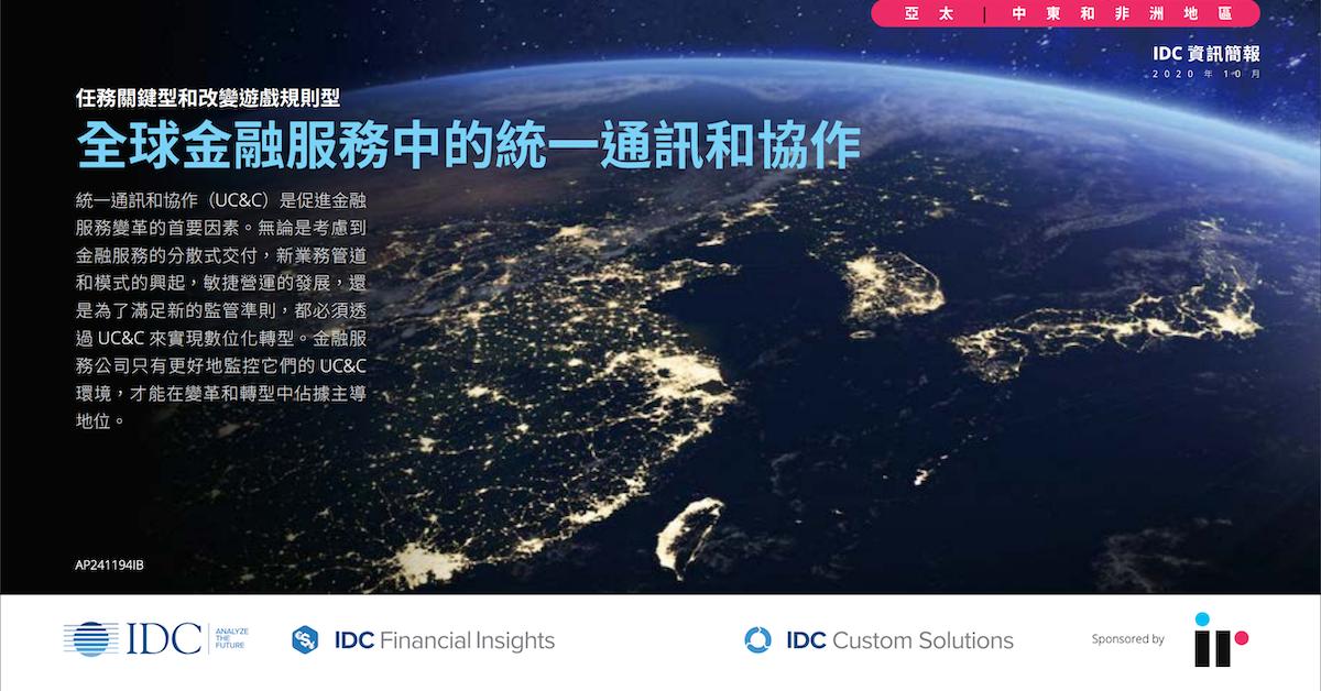 全球金融服務中的統一通訊與協作